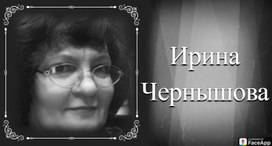 Чернышова Ирина
