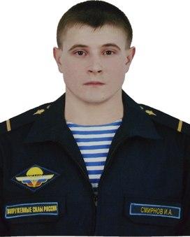 Смирнов Иван