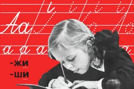 Методические аспекты обучения звуковой стороне слова в процессе формирования языковой личности