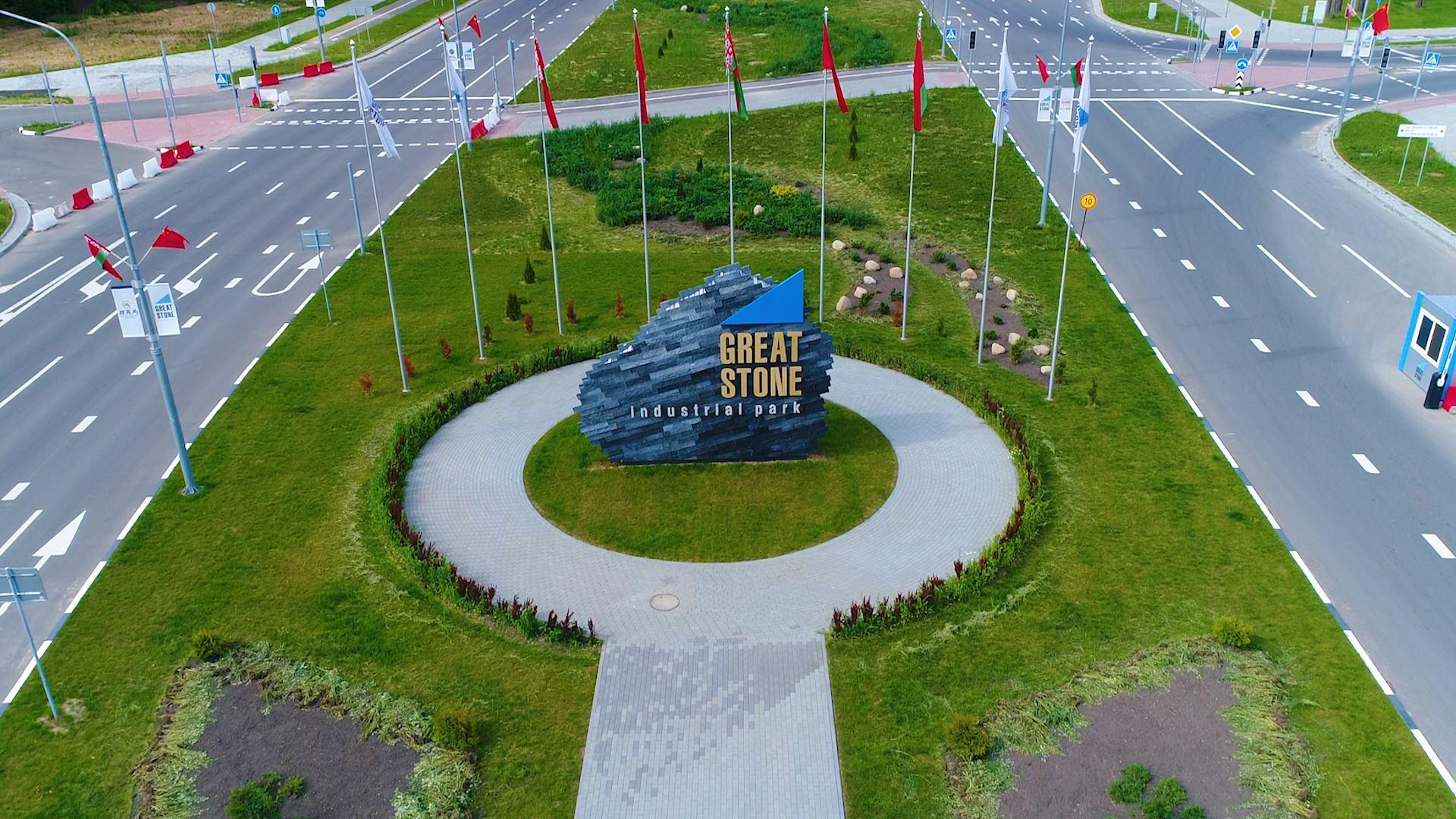 Правовой режим индустриального парка «Великий камень»