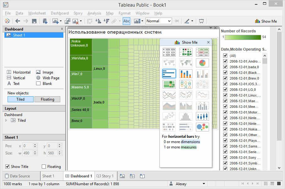 Динамический анализ данных в Tableau