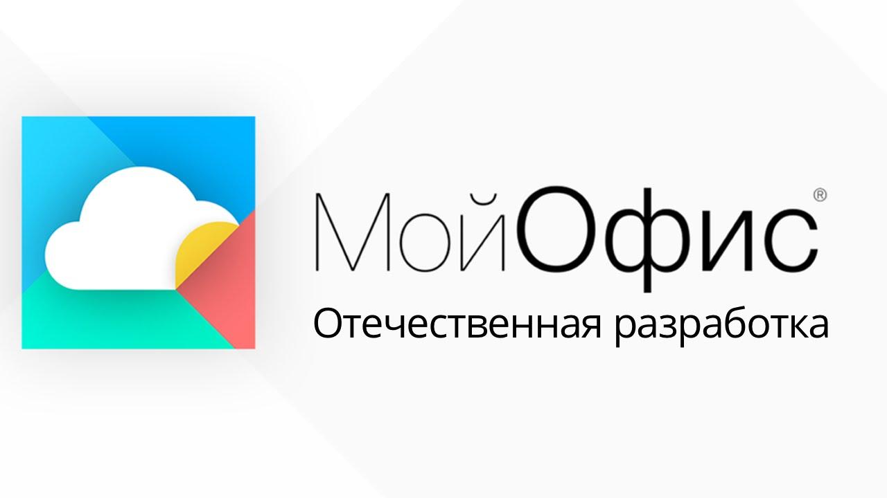 МойОфис - российский аналог MS Office