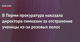 Пермскую гимназию оштрафовали за незаконное отстранение ученицы от занятий
