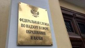 Назначен новый заместитель руководителя Рособрнадзора