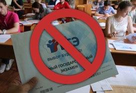 Правительство не планирует отмену ЕГЭ