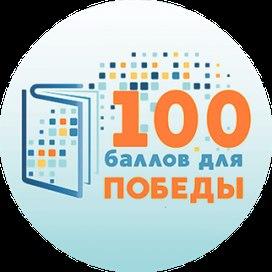 В России пройдет масштабная акция «100 баллов для победы»