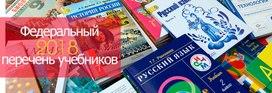 Федеральный перечень учебников сократился на треть