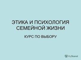 В российских школах может появиться курс этики и психологии семейной жизни