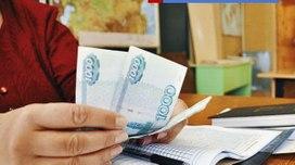 Средняя зарплата московских учителей превышает 100 тысяч рублей