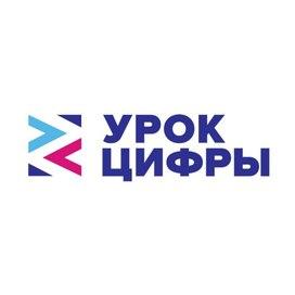 В России стартовала акция «Урок цифры»