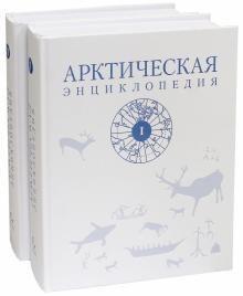 Впервые издан учебник по арктическому туризму