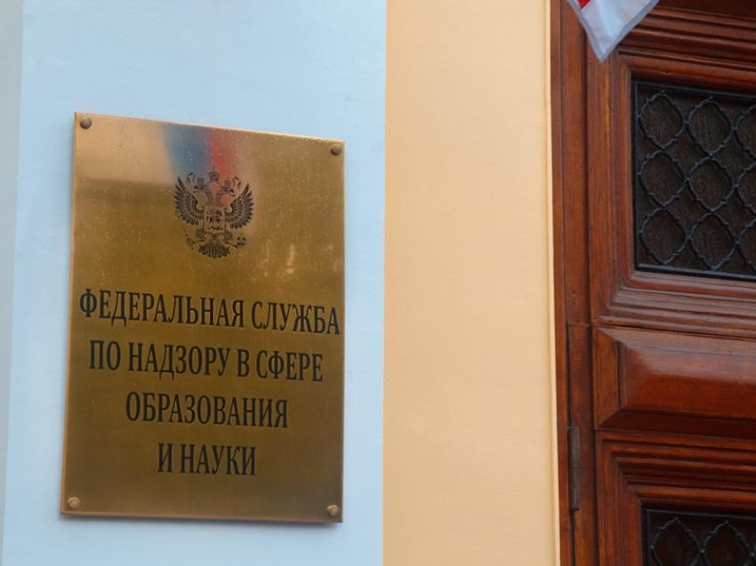 Рособрнадзор выявил основные нарушения в работе вузов России