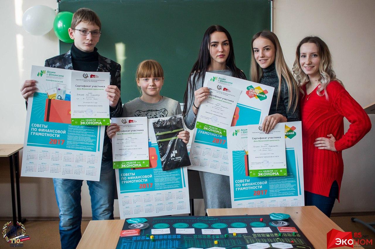 В Москве будут организованы уроки по финансовой грамотности