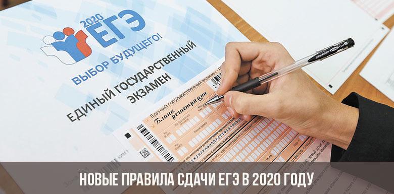 Анонсированы изменения в ЕГЭ-2020