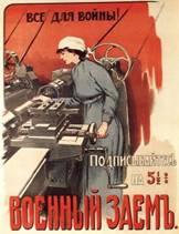 http://www.puhonto.ru/img/1916.Voenniy_zaym.Vse_dlya_voyni.jpg