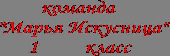 "команда   ""Марья Искусница"" 1         класс"