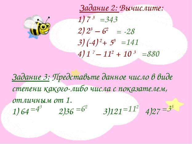 https://fs00.infourok.ru/images/doc/307/306915/img6.jpg