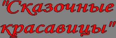 """""""Сказочные красавицы"""""""
