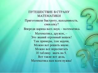 https://ds04.infourok.ru/uploads/ex/08a9/00123118-8ced203d/640/img4.jpg