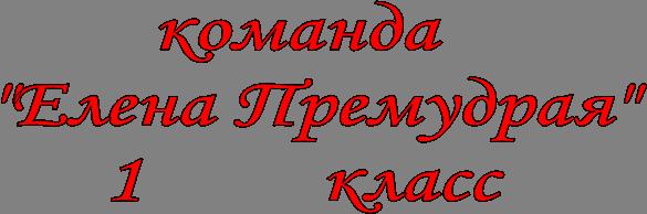 "команда   ""Елена Премудрая"" 1         класс"