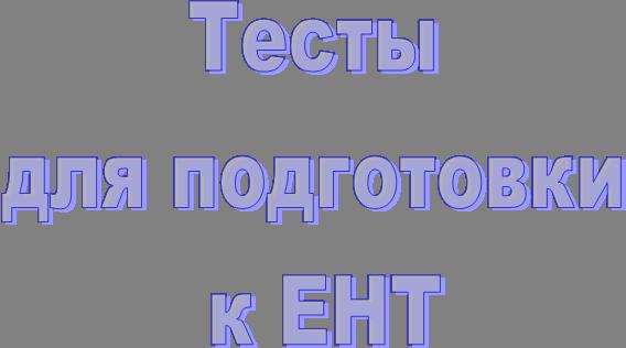 Тесты  для подготовки  к ЕНТ