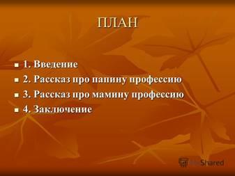 http://player.myshared.ru/10/1005121/slides/slide_2.jpg
