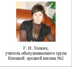 Г. Н. Толкач, учитель обслуживающего труда Клецкой  средней школы №2