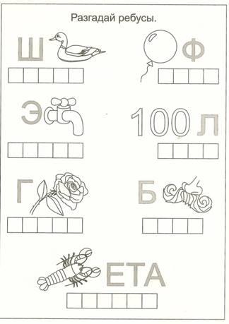 """Готовимся к школе - Официальный сайт ГУО """"Ясли-сад № 102 г."""