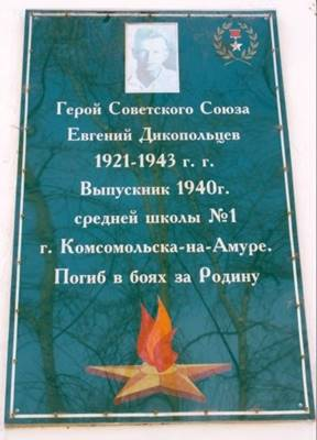 https://www.kmslib.ru/sites/default/files/kcfinder/images/kraevedenie/memorialnaya_doska_dikop.jpg