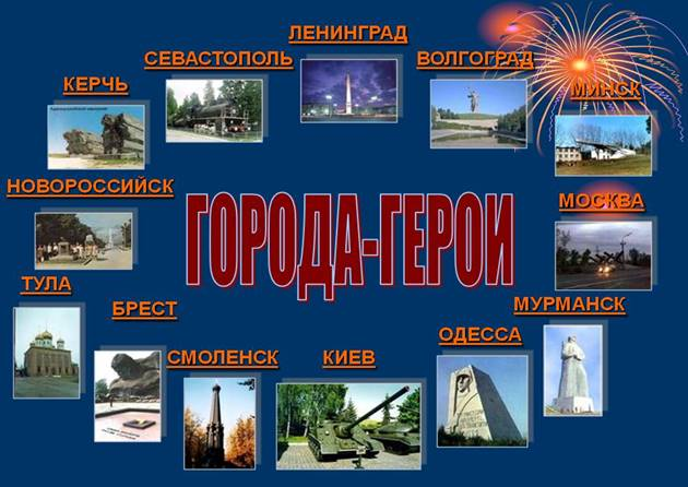 http://5istoriya.net/datas/istorija/Goroda-geroi-Velikoj-Otechestvennoj-vojny/0002-002-Goroda-geroi.jpg