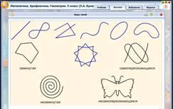 http://kopilkaurokov.ru/uploads/user_file_5447460d444ca/urok-po-matiematikie-v-5-klassie-po-tiemie-linii_4.png