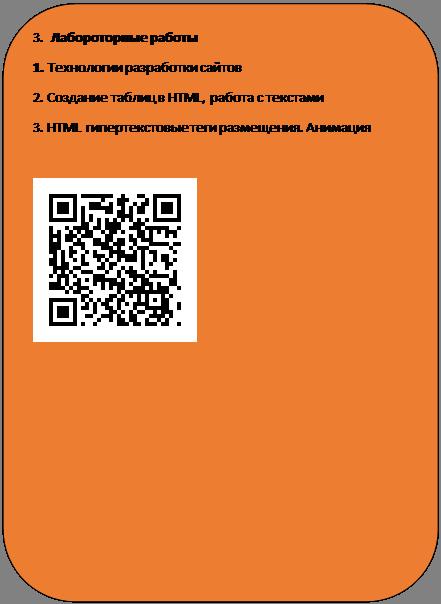 Скругленный прямоугольник: 3.  Лабороторные работы 1. Технологии разработки сайтов 2. Создание таблиц в HTML, работа с текстами 3. HTML гипертекстовые теги размещения. Анимация