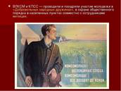 ВЛКСМ и КПСС— проводили и поощряли участие молодежи в «Добровольных народных