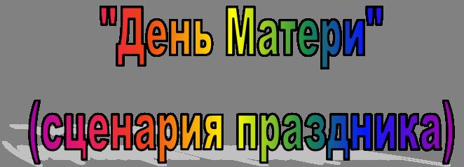 """""""День Матери"""" (сценария праздника)"""
