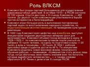 Роль ВЛКСМ Комсомол был создан партией большевиков для осуществления широкома