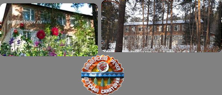 https://prodoctorov.ru/media/photo/krasnoyarsk/lpuimage/8802/6468-detskiy-protivotuberkuleznyy-sanatoriy-pionerskaya-rechka_s.jpg,E:\Новая папка\фото\20181204_110250.jpg,https://prodoctorov.ru/media/photo/krasnoyarsk/lpu/8802detskiy-protivotuberkuleznyy-sanatoriy-pionerskaya-rechka_200.jpg