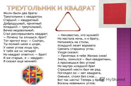 http://images.myshared.ru/4/41553/slide_7.jpg