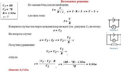 http://fizmatklass.ucoz.ru/EGE/Postoyanniy_tok/r-313.jpg