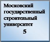Надпись: Московский гос-ударственный строительный университет  5