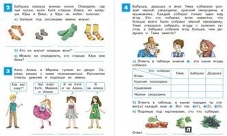 Иллюстрация 2 из 8 для Математика и информатика. Учимся решать логические  задачи. 4 класс. Рабочая тетрадь. ФГОС - Истомина, Тихонова   Лабиринт -  книги. Источник: Natalyyy