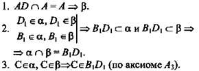 http://compendium.su/mathematics/geometry10/geometry10.files/image068.jpg