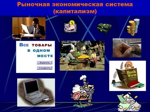 http://900igr.net/datas/ekonomika/Voprosy-po-ekonomike/0014-014-Rynochnaja-ekonomicheskaja-sistema-kapitalizm.jpg