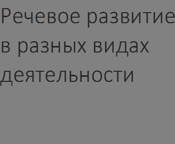 Речевое развитие в разных видах деятельности