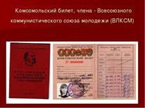 Комсомольский билет, члена - Всесоюзного коммунистического союза молодежи (ВЛ
