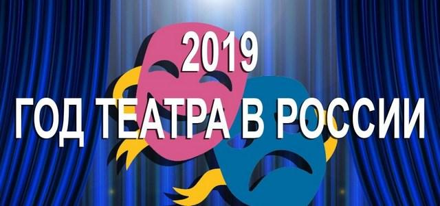Картинки по запросу год театра в россии