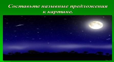 0021-021-Sostavte-nazyvnye-predlozhenija-k-kartine.jpg