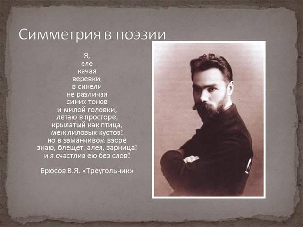 http://festival.1september.ru/articles/641633/presentation/19.JPG