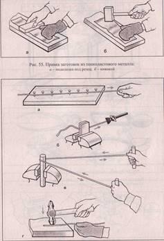Урок 35. . Рабочее место для ручной обработки металла - стр.4