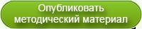 Кнопка опубликовать методический материал