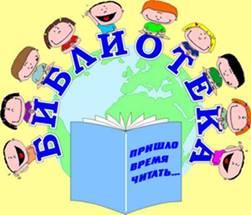 http://restoran-staryifaeton.ru/photos/plan-raboty-dlya-detskih-bibliotek-17754-large.jpg